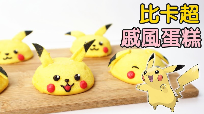 Pikachu Chiffon Cake 比卡超戚風蛋糕