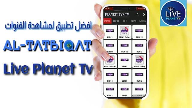 تحميل تطبيق Live Planet Tv افضل تطبيق لمشاهدة القنوات العالمية
