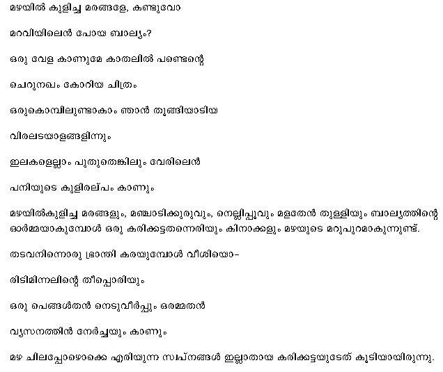 Malayalam Mazha Kavithakal Lyrics