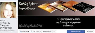 https://www.facebook.com/MariaPepikidouPoiese/?fref=ts