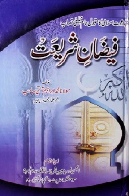 faizan-e-shariat-urdu-pdf-download