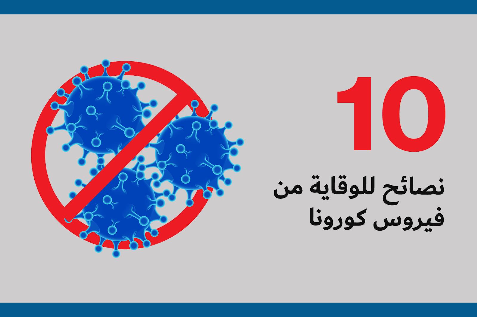 عشر نصائح للوقاية من فيروس كورونا