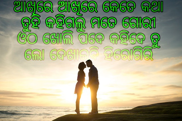 Odia Love Shayari - Odia Love Shayari Download - Odia Love Sms