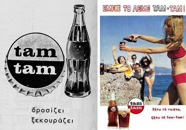Το ελληνικό αναψυκτικό που έκανε θραύση τη δεκαετίας του '60