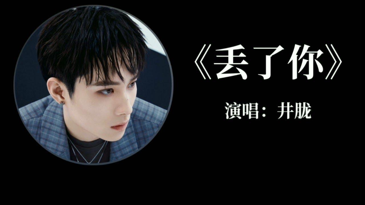 Jing Long 井朧 - Diu Le Ni 丟了你 Lyrics 歌詞 Pinyin - Musicacrossasia