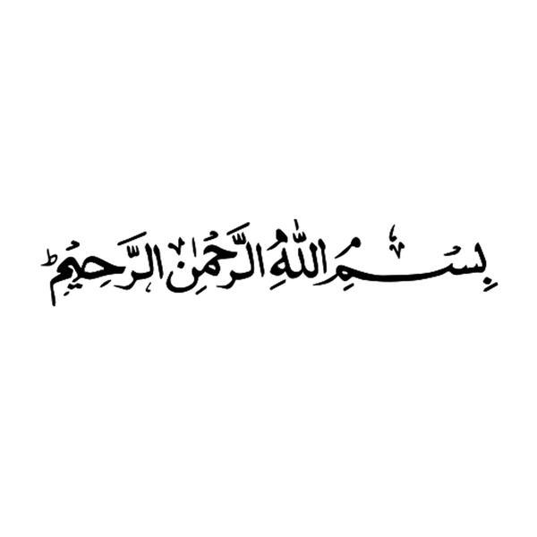tulisan bismillahirrahmanirrahim pake bahasa arab