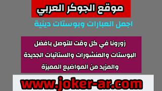 اجمل العبارات وبوستات دينية 2021 - الجوكر العربي