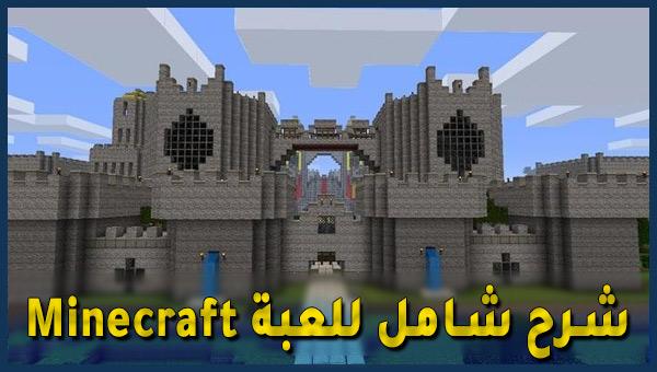 شرح شامل لاحتراف لعبة ماين كرافت Minecraft