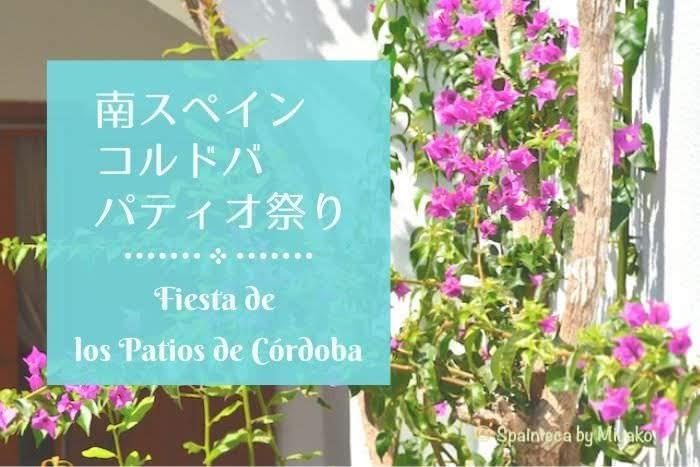 Cordoba 南スペイン・コルドバの花で彩られたパティオ祭り