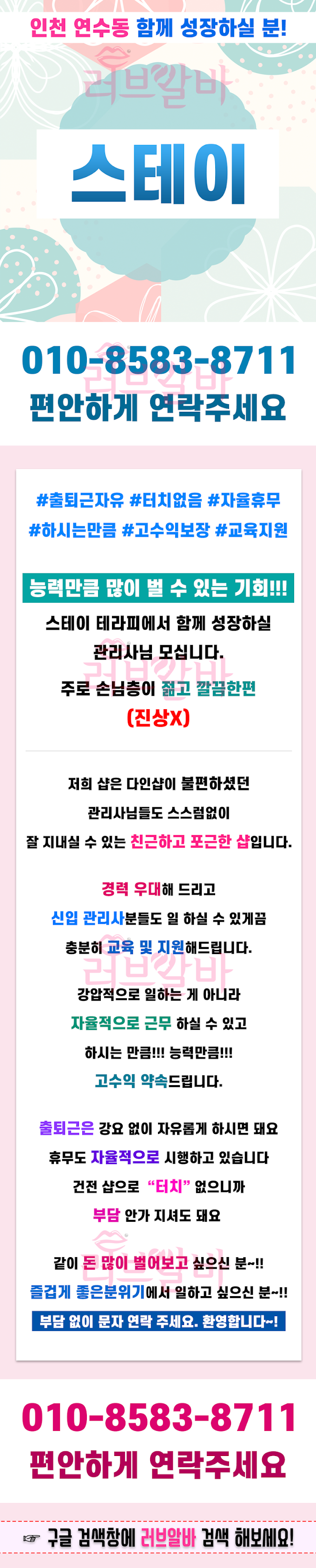 [인천 연수동] 초건전샵 스테이 테라피에서 함께 성장하실 관리사님 모셔요~♥