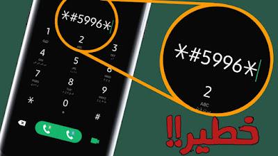 راقب مكالمات أبنائك عن طريق التطبيق هذا بدون علمهم!!
