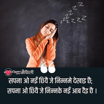 best thought of sandeep maheshwari in maithili