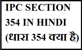 IPC SECTION 354 IN HINDI (धारा 354 क्या है)