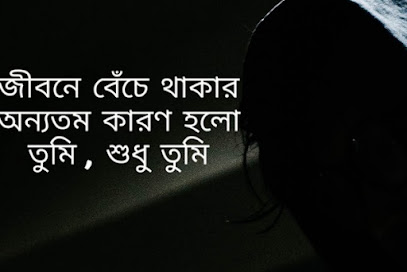 Bangla Love Photo Download, Bangla Love Image Free Download