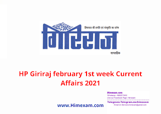 HP Giriraj february 1st week Current Affairs 2021