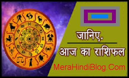 Aaj Ka Rashifal, आज का राशिफल, Dainik Rashifal, horoscope in hindi, rashifal in hindi, daily horoscope, rashifal 2017