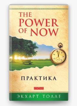 7 دروس من كتاب قوة الآن ستغير حياتك