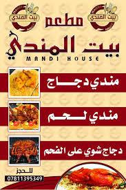أسعار منيو وفروع ورقم مطعم بيت المندي 2021