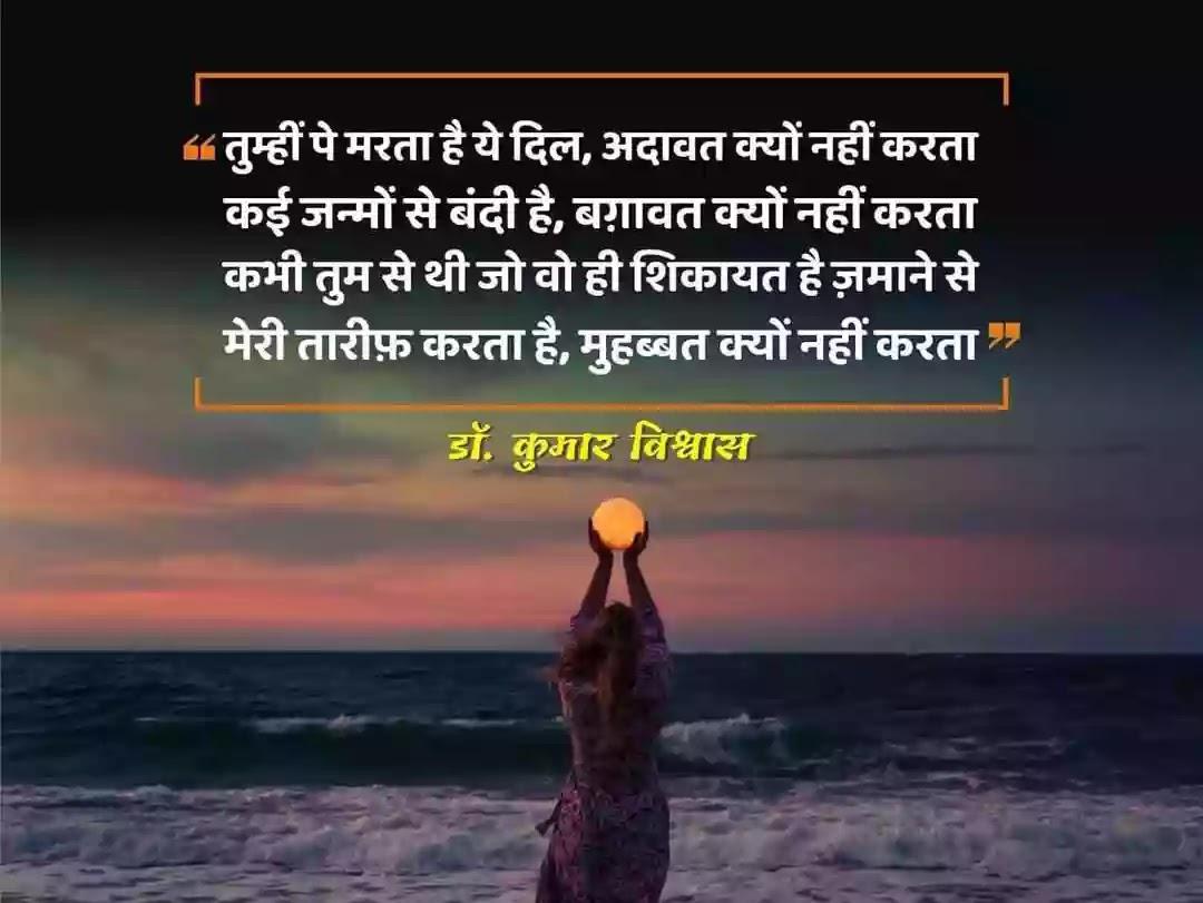 Kumar vishwas quotes Images, kumar vishwas shayari Images, kumar vishwas shayari pic