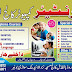 One Year Diploma CIT & Typing Courses In KPK Buner (FCC Swari)