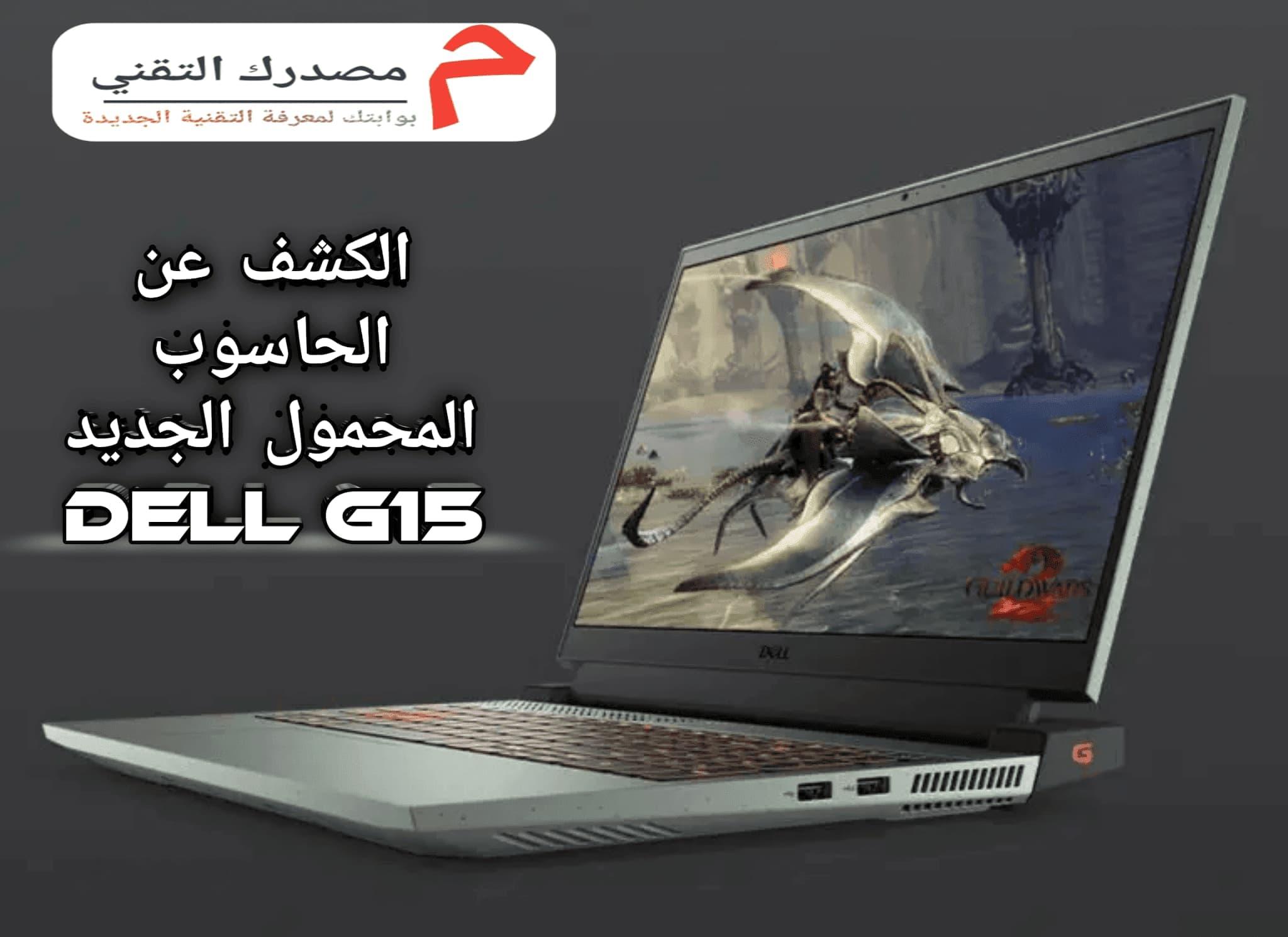 لاب توب للجيمينج Dell g15 مواصافات