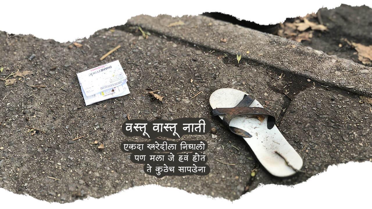 वस्तू वास्तू नाती - मराठी कविता | Vastu Vaastu Nati - Marathi Kavita