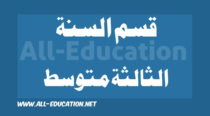 دروس, ملخصات ومواضيع السنة الثالثة متوسط