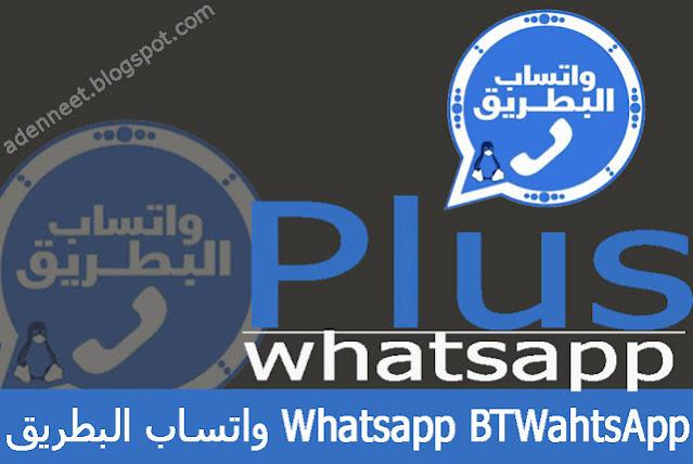 تحميل واتساب البطريق الازرق اخر اصدار 2021 ضد الحظر BTWahtsApp