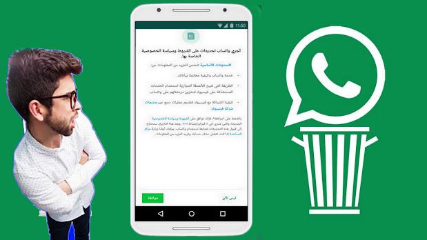 ماذا يجري تحديث سياسة whatsapp الجديدة لماذا تثير غضب المستخدمين حول مستقبل التطبيق ؟؟