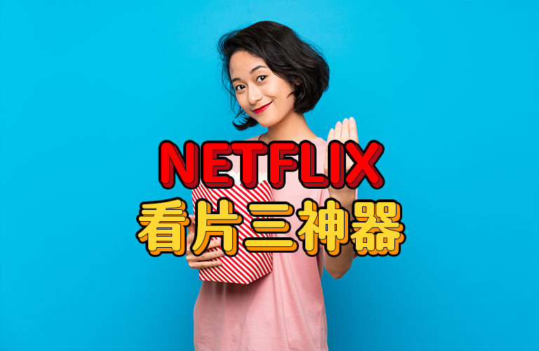 《Chrome》-Netflix看片三神器(含略過FB影片廣告方法)
