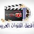 IPTV Arabic CHANNELS