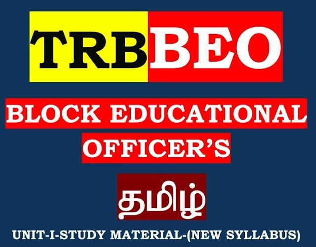 TRB - BEO Exam - Tamil Study Materials ( New Syllabus )