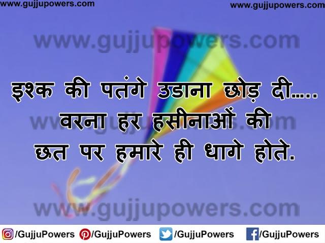 makar sankranti meaning in hindi
