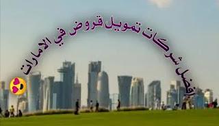 أفضل شركات وبنوك التمويل والقروض الشخصية في الإمارات