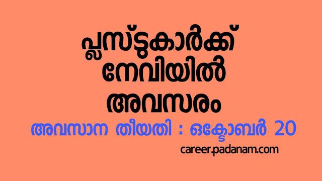 indian-navy-recruitment-2020