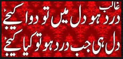 Poetry | Urdu Sad Poetry | Mirza Ghalib Poetry | Ghalib Sad Poetry | Ghalib Urdu Poetry | Urdu Poets | Poetry Pics - Urdu Poetry World,Urdu poetry about friends, Urdu poetry about death, Urdu poetry about mother, Urdu poetry about education, Urdu poetry best