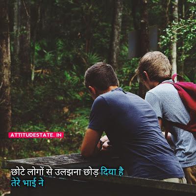 Bhai Status | Brother Status | Bhai Status in Hindi
