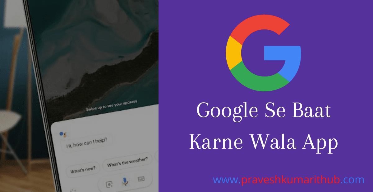 Google Se Baat Karne Wala App
