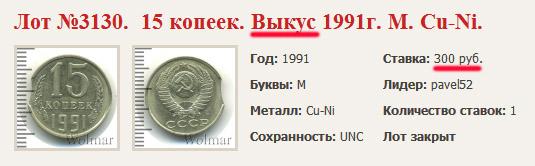 Монета 15 копеек 1991 года с выкусом