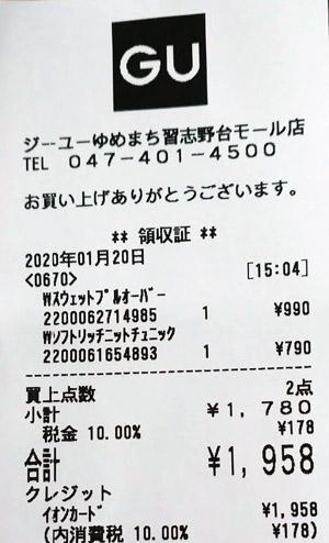 ジーユー ゆめまち習志野台モール店 2020/1/20 のレシート