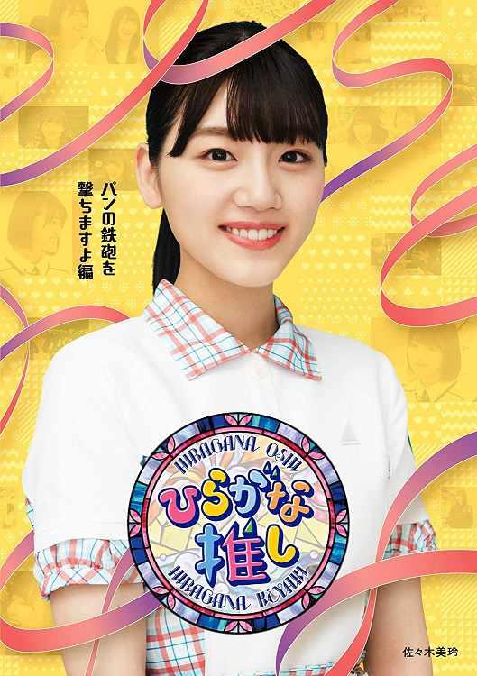 Pan no Teppou wo Uchimasu yo Hen