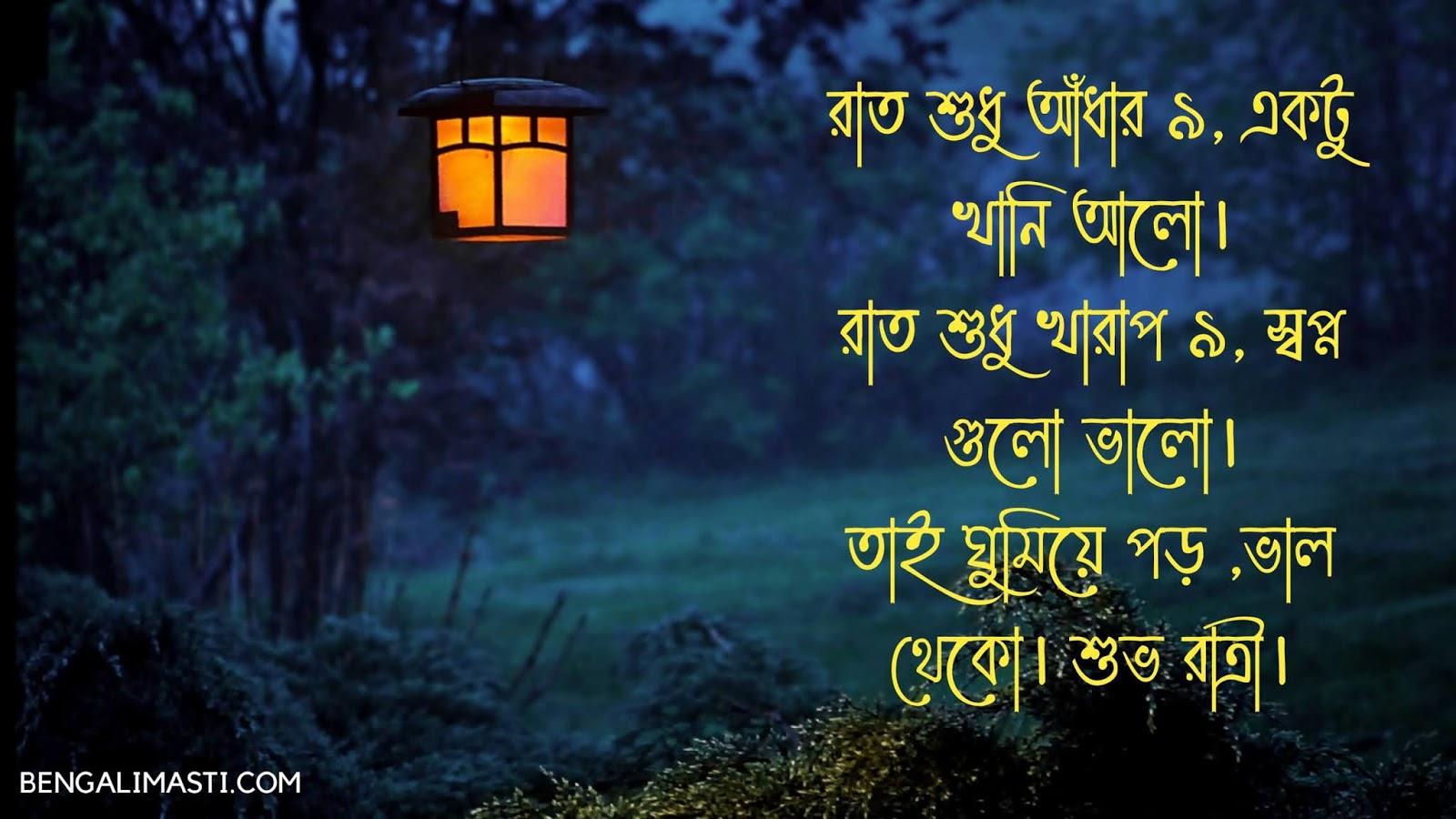 Bangla good night status