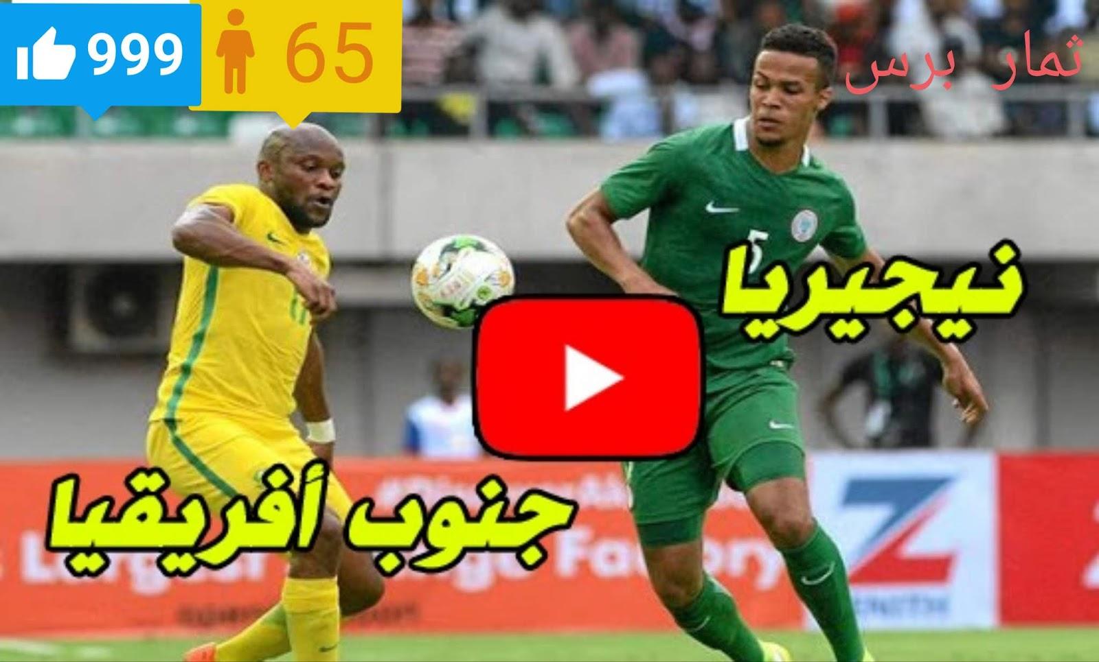 مشاهدة مباراة نيجيريا وجنوب إفريقيا بث مباشر اليوم الأربعاء 10/07/2019 ربع نهائي كأس الأمم الأفريقية