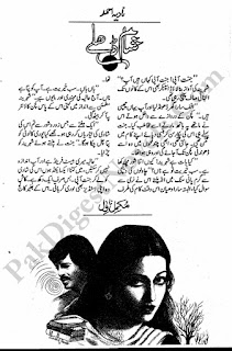 Shaam Dhale By Nadia Ahmed Urdu Novel Free Download Pdf