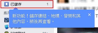4 - Facebook 新功能「儲存」 簡單的儲存地標、活動等資訊