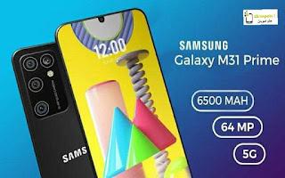 سامسونج جالاكسي M31 Prime phone
