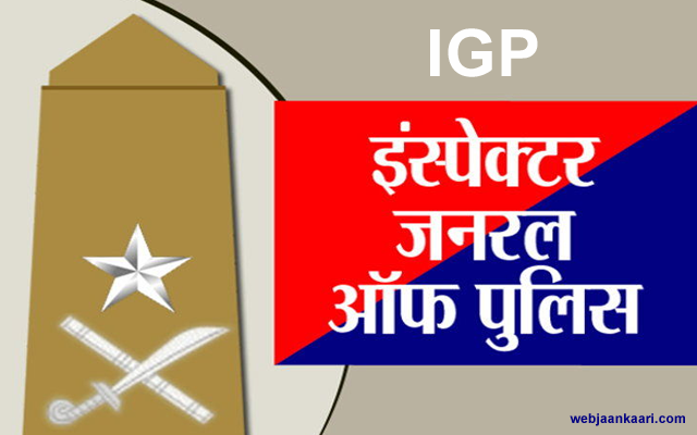 IGP- India State Police Baij Dekhkr Rank Ki Pahechan Kaise Kare