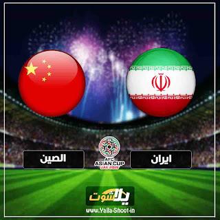 بث مباشر مشاهدة مباراة ايران والصين اليوم 24-1-2019 بدون تقطيع في كاس امم اسيا
