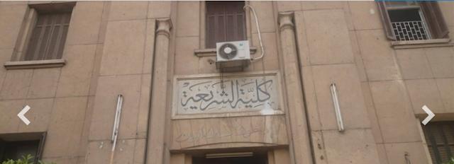 كلية الشريعة والقانون بجامعة الازهر | نتيجة وجداول الامتحانات