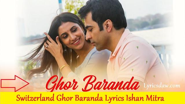 Switzerland Ghor Baranda Lyrics Ishan Mitra